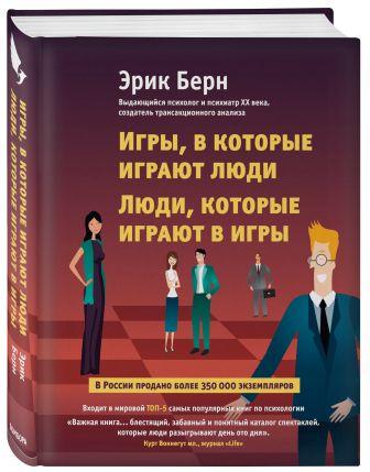 Эрик Берн - Игры, в которые играют люди. Люди, которые играют в игры обложка книги