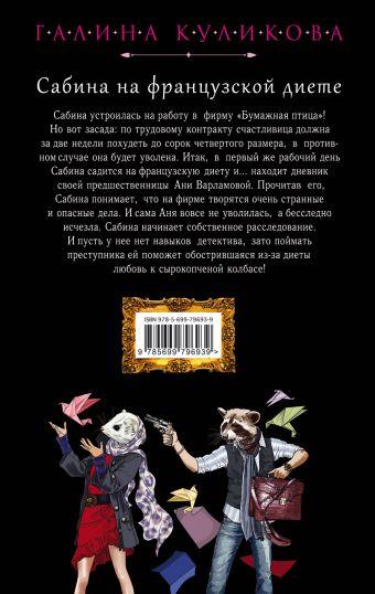 Сабина на французской диете Куликова Г.М.