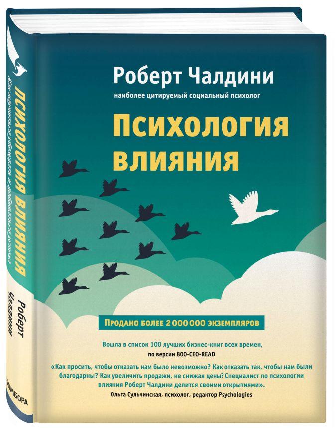 Психология влияния. Как научиться убеждать и добиваться успеха Роберт Чалдини