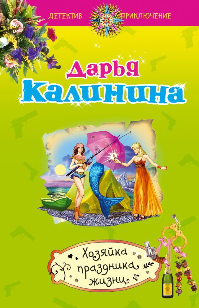 Калинина Д.А. - Хозяйка праздника жизни обложка книги