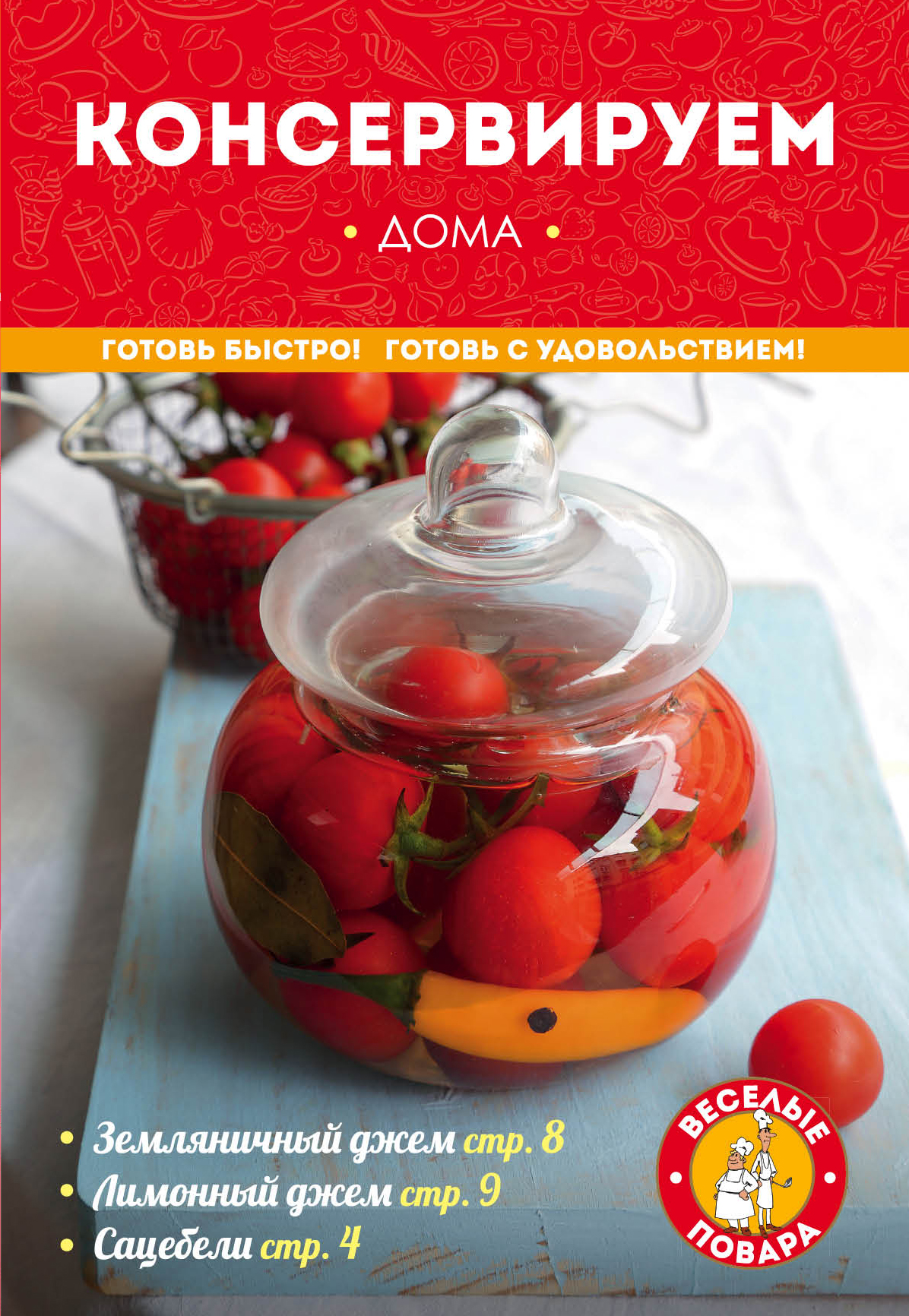 Консервируем дома ярославцева марина юрьевна домашние заготовки для современной хозяйки лучшие рецепты
