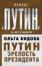 Видова О. - Путин. Зрелость Президента' обложка книги