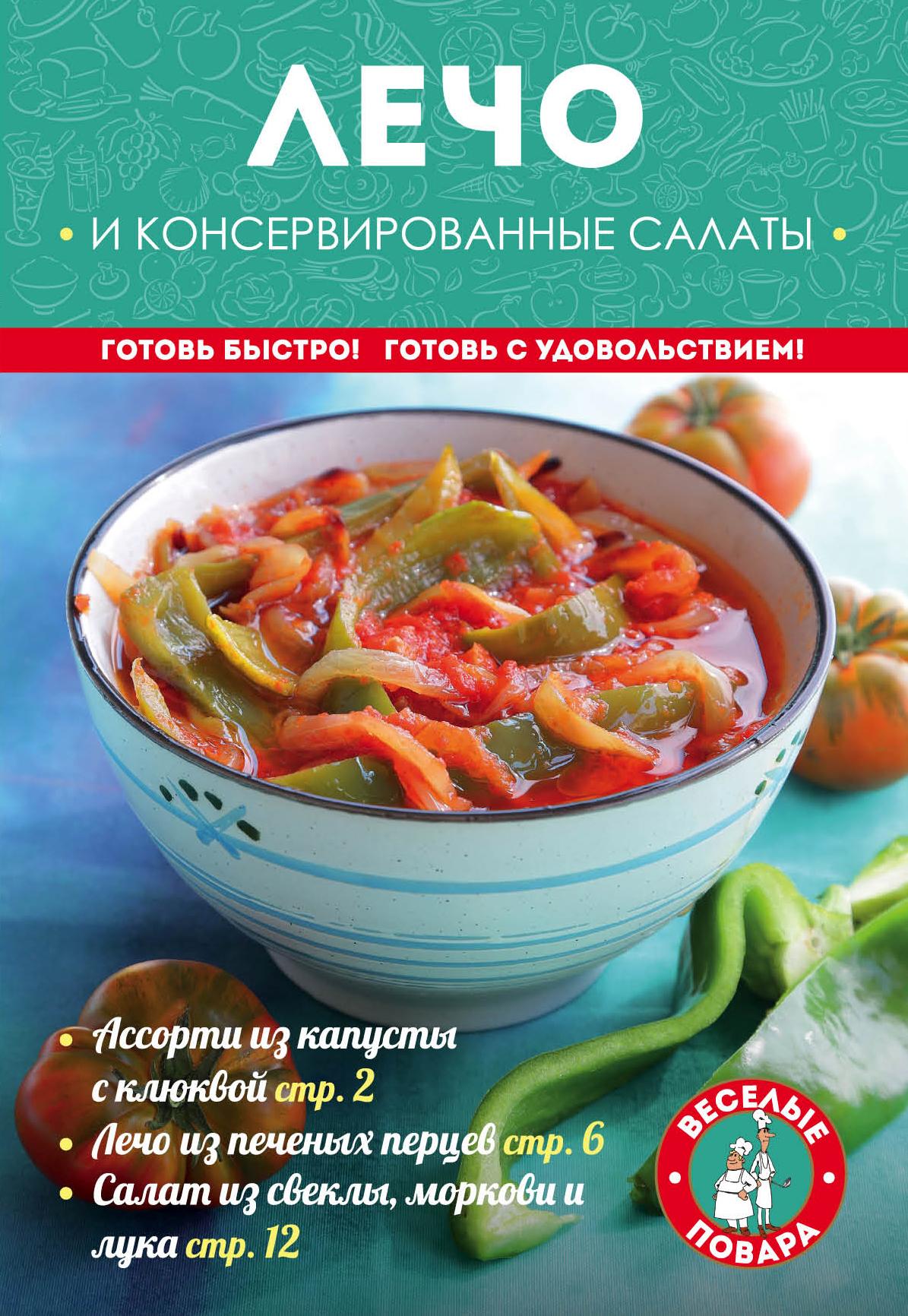 Лечо и консервированные салаты братушева а ред лечо и консервированные салаты