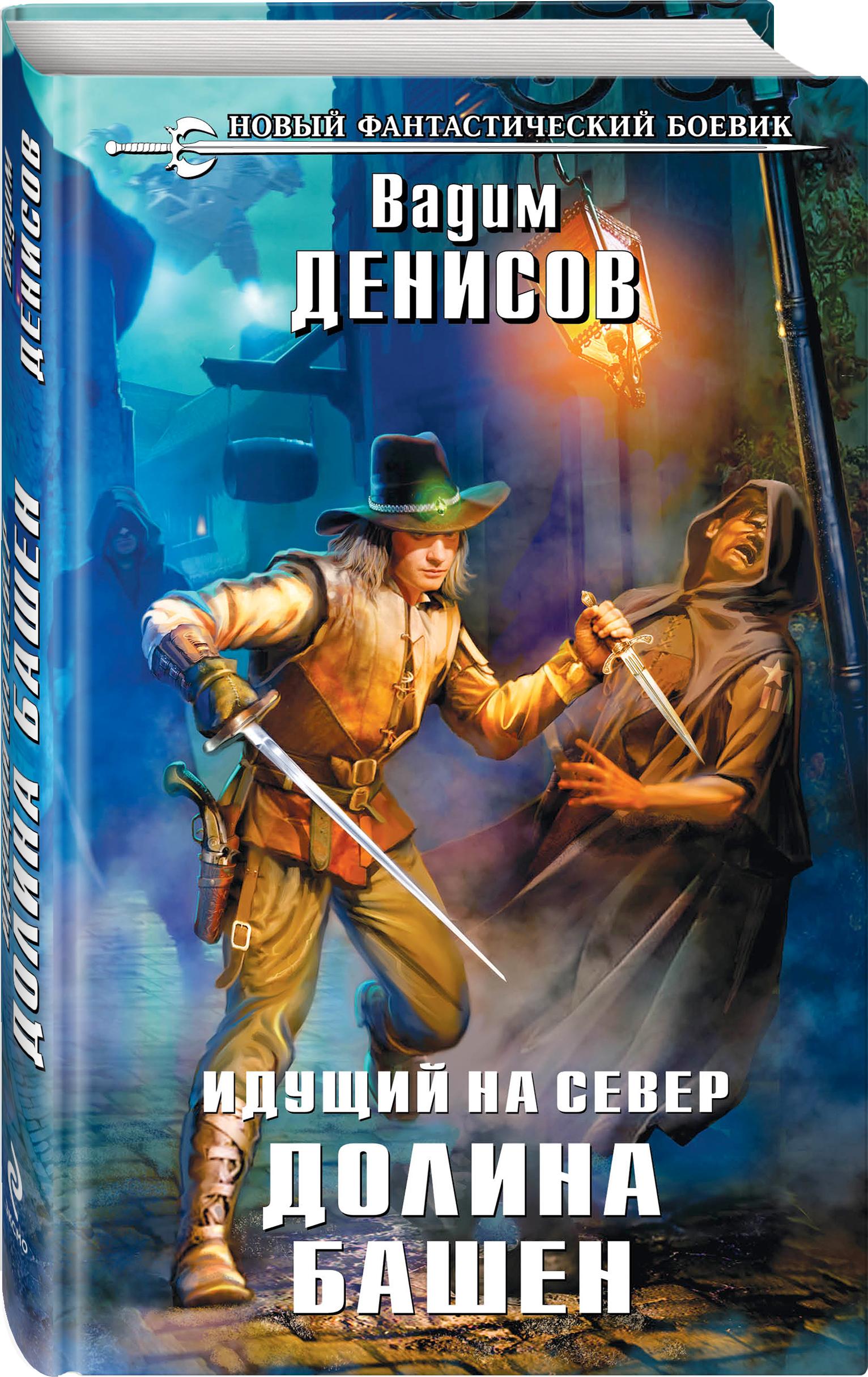 Вадим Денисов Идущий на Север. Долина Башен
