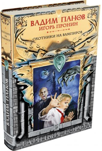 Охотники на вампиров Панов В.Ю., Пронин И.Е.