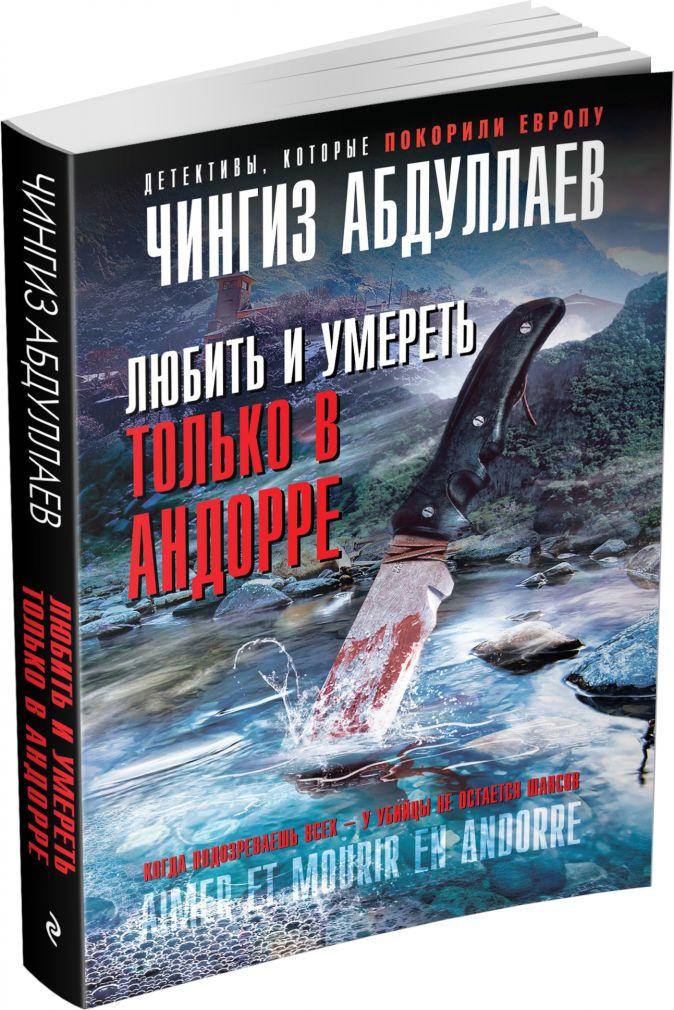 Абдуллаев Ч.А. - Любить и умереть только в Андорре обложка книги