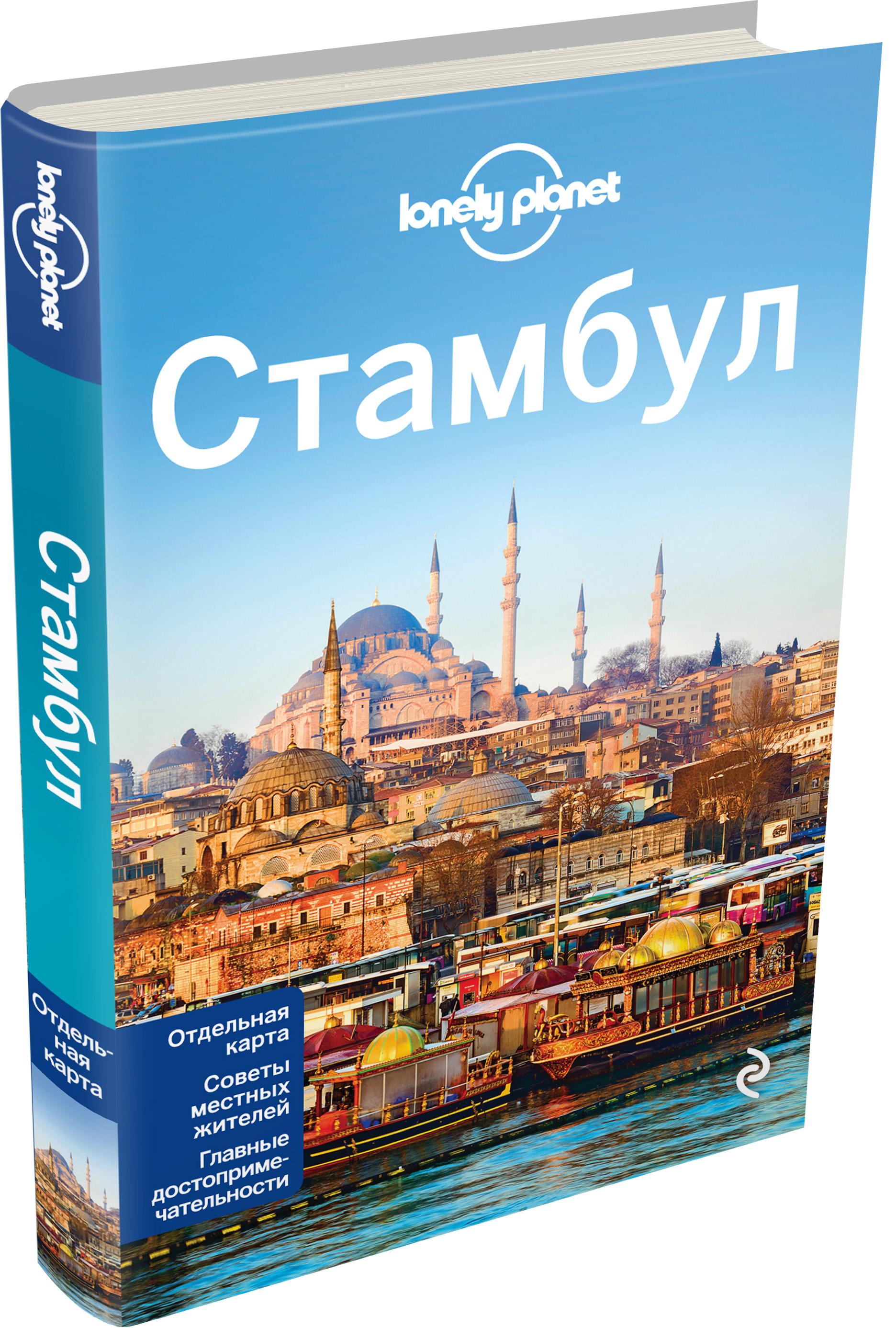 Стамбул, 2-е изд., испр. и доп. стамбул