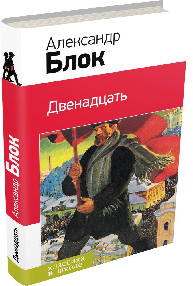Блок А.А. - Двенадцать обложка книги