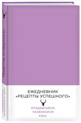 Владимир Перельман - Блокнот. Рецепты успешного (нежный сиреневый) обложка книги