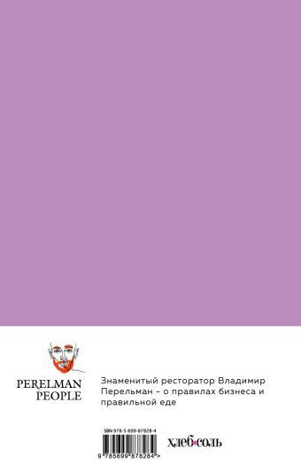 Блокнот. Рецепты успешного (нежный сиреневый) Владимир Перельман