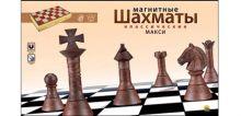 ШАХМАТЫ магнитные классические (макси) (Арт. ИН-9718)