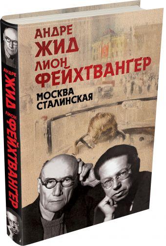 Москва Сталинская Жид А., Фейхтвангер Л.
