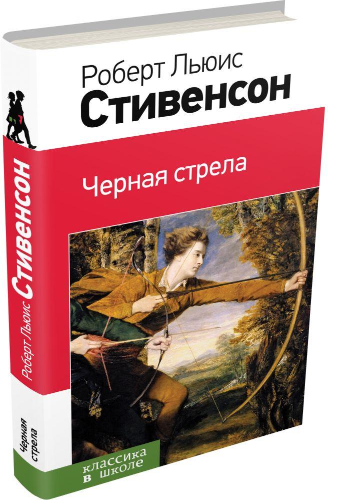 Роберт Льюис Стивенсон - Черная стрела обложка книги