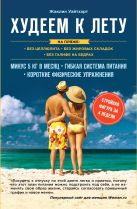 Жаклин Уайтхарт - Худеем к лету' обложка книги