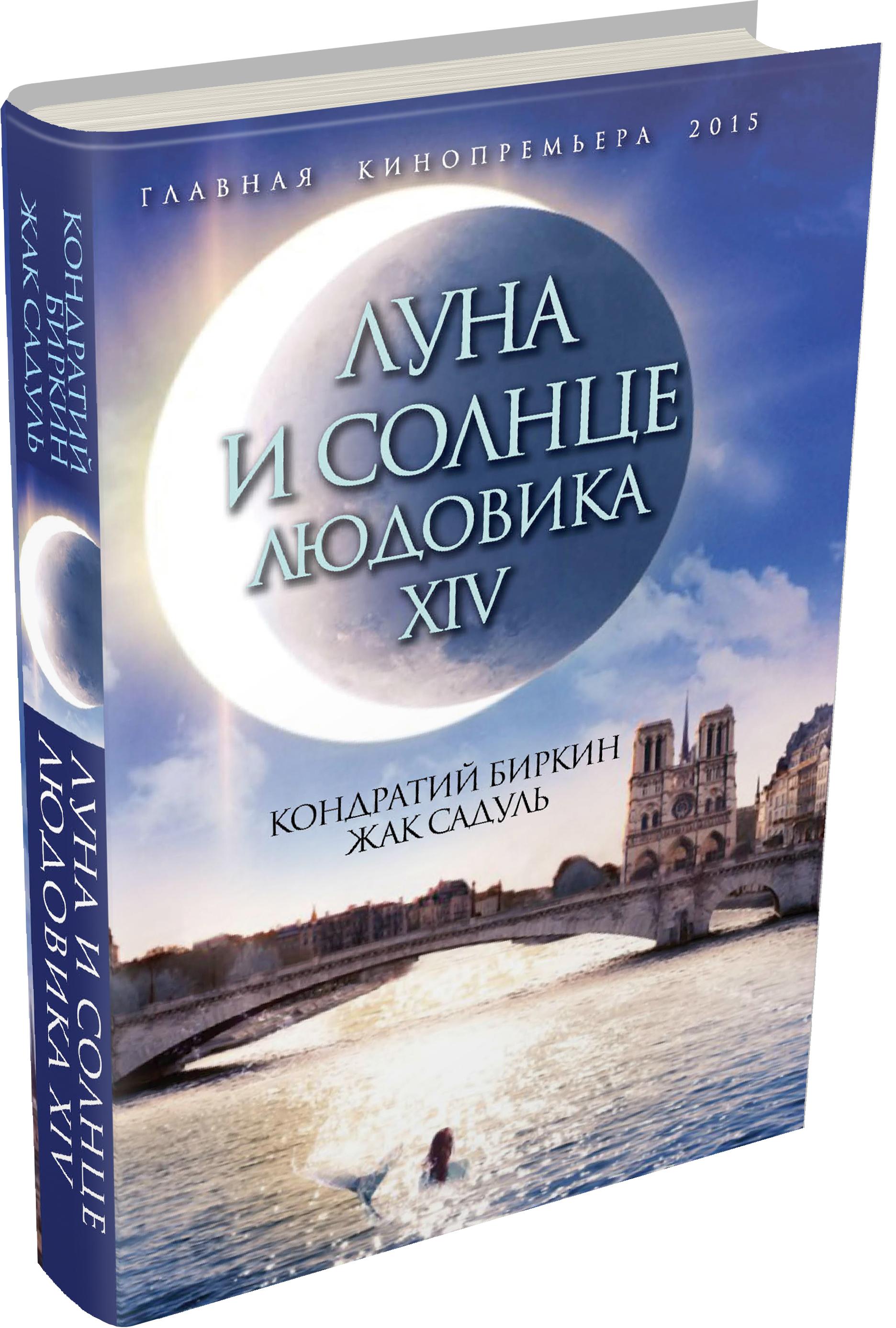 Луна и солнце Людовика XIV от book24.ru