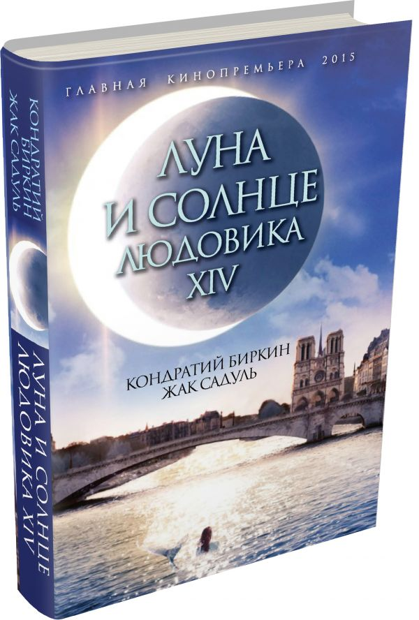 Луна и солнце Людовика XIV Биркин К., Садуль Ж.