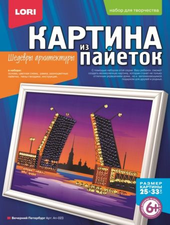 "Картина из пайеток ""Вечерний Петербург"""