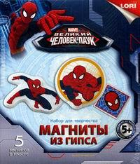 """Магниты из гипса Marvel """"Человек-паук"""""""