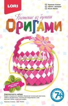 "Оригами корзинка ""Сказка"""