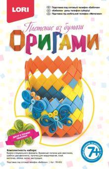 """Оригами подставка под сотовый телефон """"Бабочки"""""""