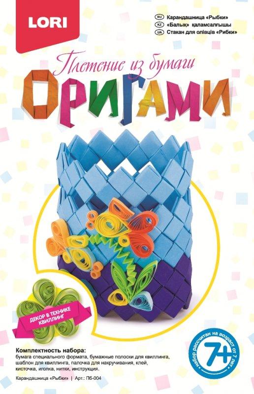 "Оригами карандашница ""Рыбки"""