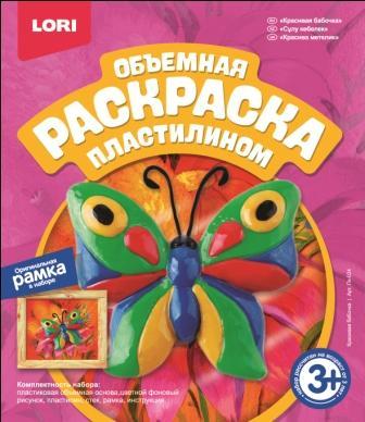 """Раскраска пластилином объемная """"Красивая бабочка"""""""