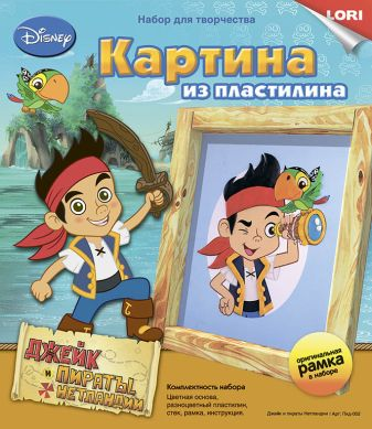 """Картина из пластилина Disney """"Джейк и пираты Нетландии"""""""