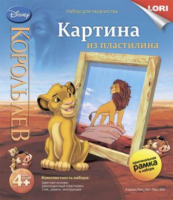 """Картина из пластилина Disney """"Король лев"""""""