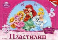"""Пластилин Disney """"Королевские питомцы"""" 16 цветов, без европодвеса"""