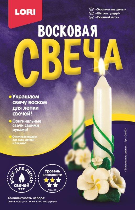 """Восковая свеча """"Экзотические цветы"""""""