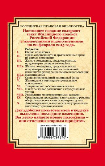 Жилищный кодекс Российской Федерации: текст с изм. и доп. на 20 февраля 2015 г.