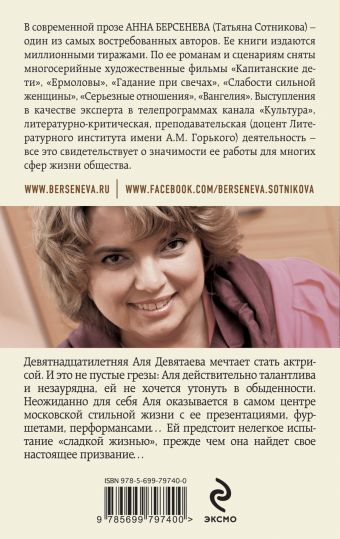 Стильная жизнь Берсенева А.