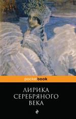 Лирика Серебряного века Блок А.А., Ахматова А.А., Есенин С.А. и др.