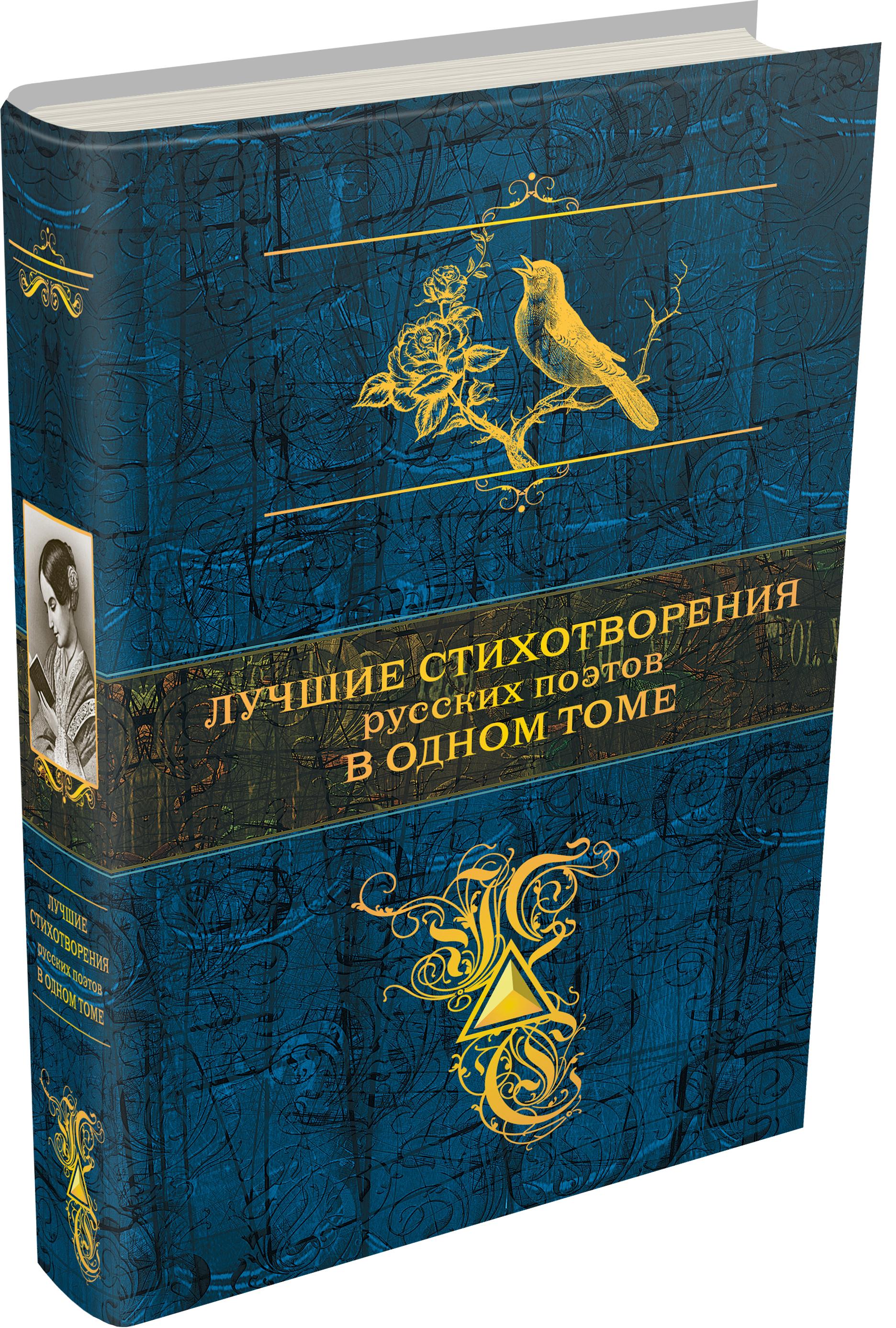 Лучшие стихотворения русских поэтов в одном томе ISBN: 978-5-699-79751-6 лучшие произведения в одном томе