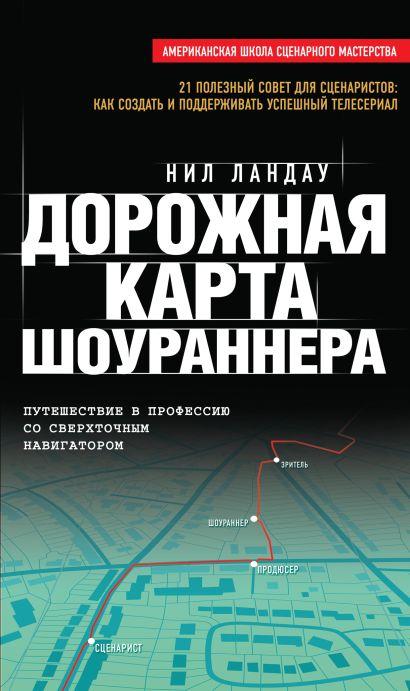 Дорожная карта шоураннера - фото 1