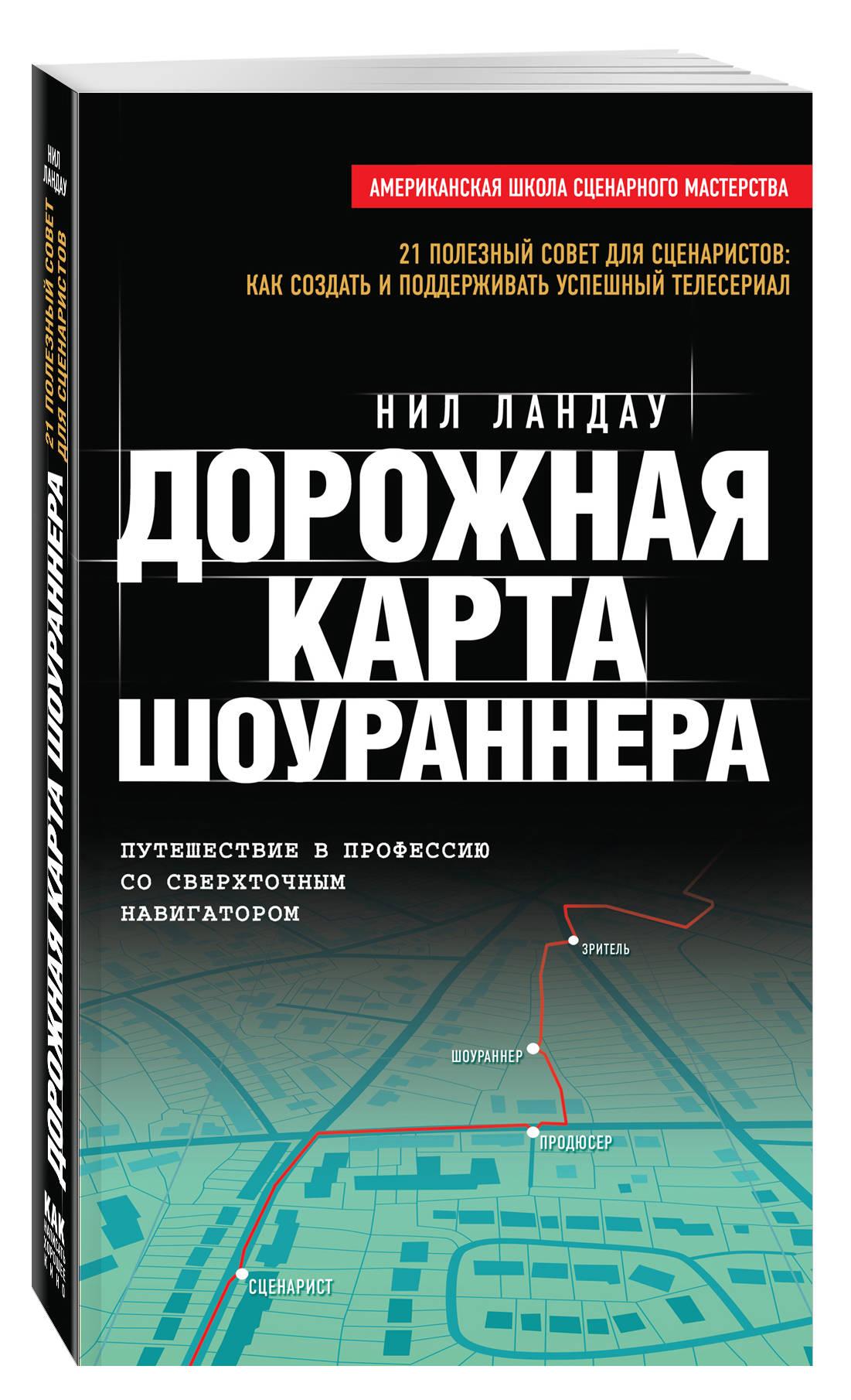 Ландау Н. Дорожная карта шоураннера