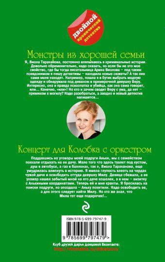 Монстры из хорошей семьи. Концерт для Колобка с оркестром Донцова Д.А.