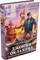 Шкенёв С.Н. - Джонни Оклахома, или Магия массового поражения' обложка книги