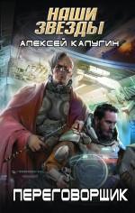 Переговорщик Калугин А.А.