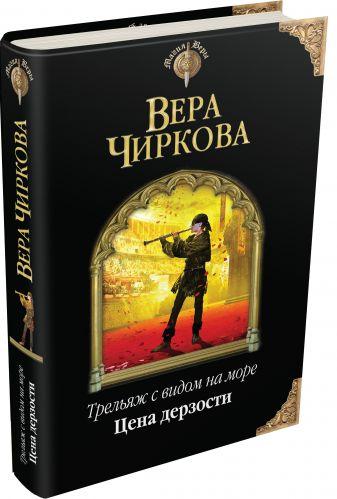 Чиркова В. - Трельяж с видом на море. Цена дерзости обложка книги