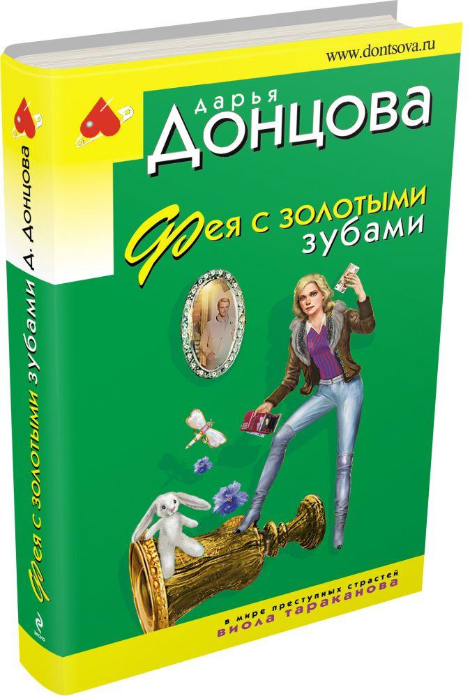 Донцова Д.А. - Фея с золотыми зубами обложка книги