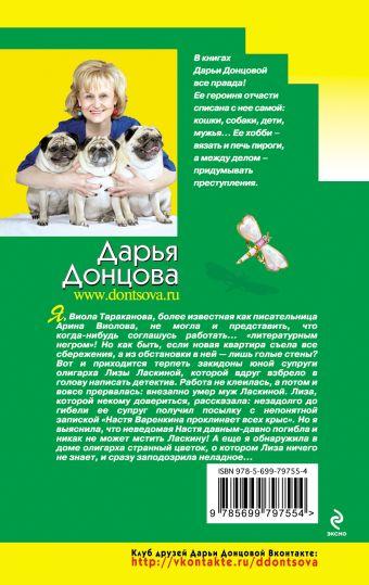 Фея с золотыми зубами Донцова Д.А.