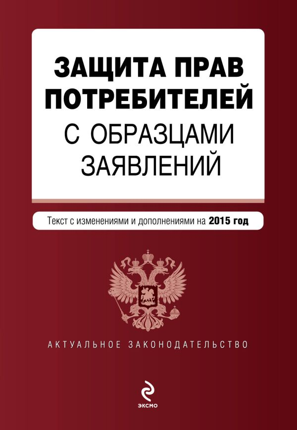 Защита прав потребителей с образцами заявлений: текст с изм. и доп. на 2015 г.