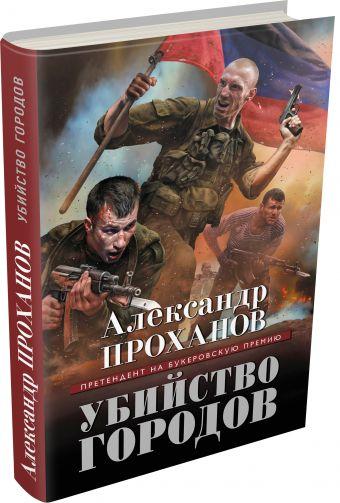 Убийство городов Проханов А.А.