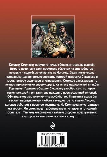 Врачебная тайна Алексей Макеев