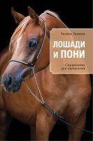 Галина Зимина - Лошади и пони' обложка книги
