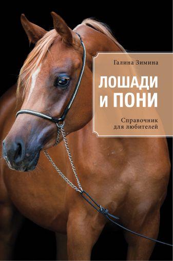 Галина Зимина - Лошади и пони обложка книги