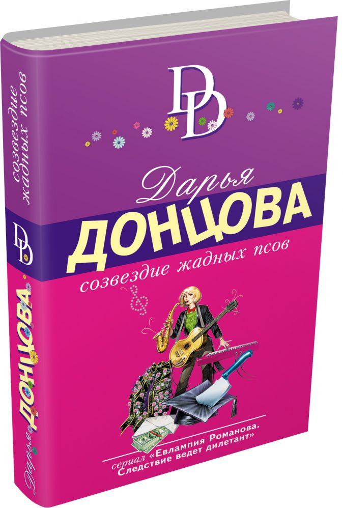 Дарья Донцова - Созвездие жадных псов обложка книги