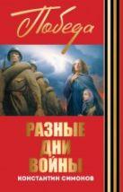 Симонов К.М. - Разные дни войны' обложка книги