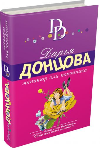 Маникюр для покойника Дарья Донцова
